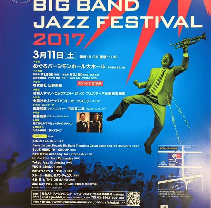 社会人ヤマノ・ビッグバンド・ジャズ・フェスティバル