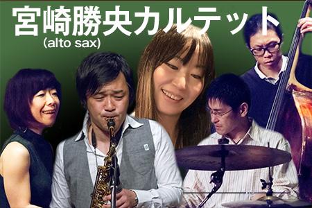 with宮崎勝央(alto sax)カルテット@JazzSpot J