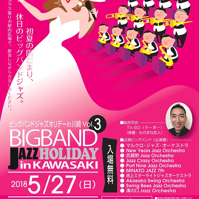 BIG BAND JAZZ HOLIDAY in Kawasaki Vol.3