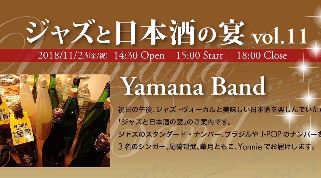 ジャズと日本酒の宴 vol.11