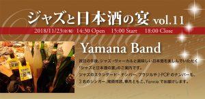 ジャズと日本酒の宴