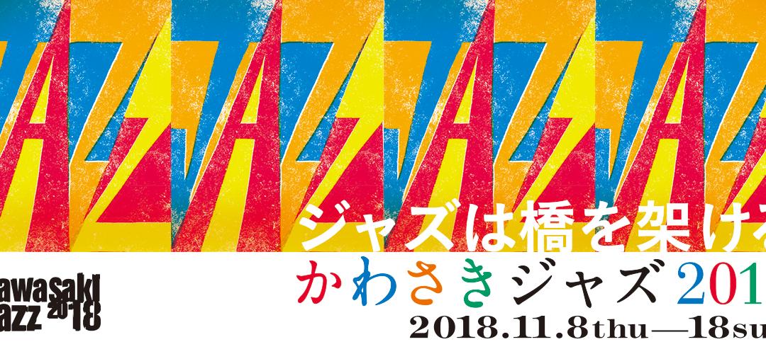 KAWASAKI JAZZ 2018  公募スペシャルライブ